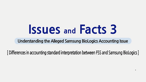 Issues and Facts 3 Understanding the Alleged Samsung Biologics Accounting Issue [Differences in accounting standard interpretation between FSS and Samsung Biologics]